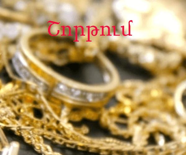 20-ամյա երիտասարդը 14-ամյա աղջկանից ավելի քան 4 մլն դրամի զարդեր է շորթել