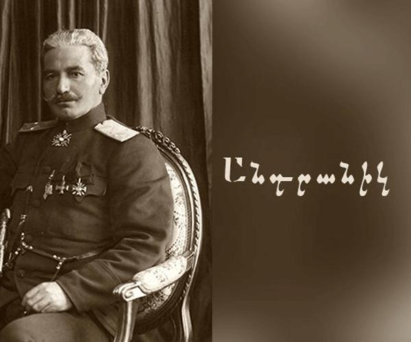 Անդրանիկի պես հերոս հայերն անցյալում չեն ունեցել, ներկայում չունեն եւ ապագայում էլ չի սպասվում. Աթաթուրք