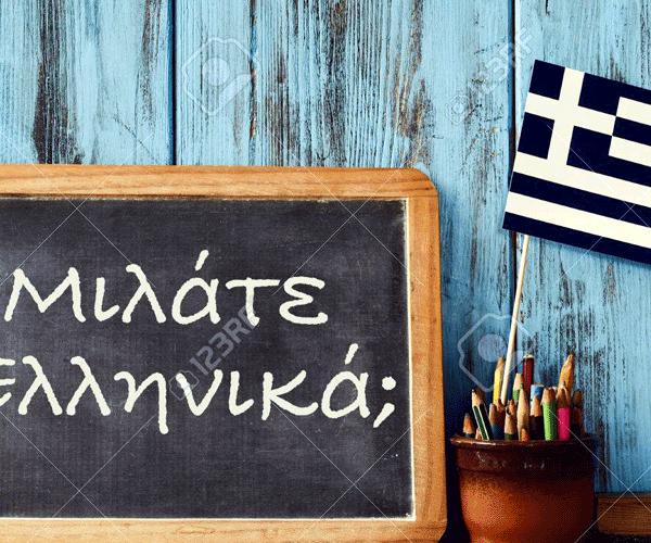Հունարեն լեզվի որակավորման և վկայագրման քննություններ ԵՊԼՀ-ում