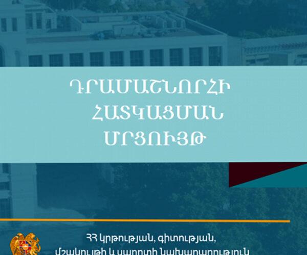 ԿԳՄՍՆ-ն հայտարարում է ստեղծագործական, հետազոտական և թարգմանական աշխատանքների դրամաշնորհային մրցույթ