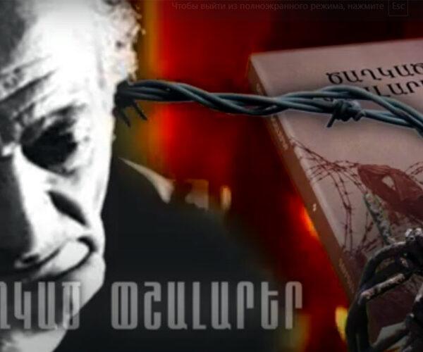«Ծաղկած փշալարեր». Գուրգեն Մահարի