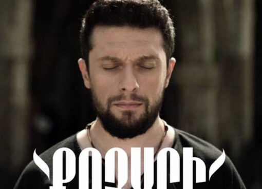 Արամ mp3