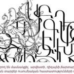 Գեղագրության դասընթաց