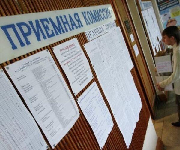 ՌԴ-ում փոխվել է բուհ ընդունվելու կարգը