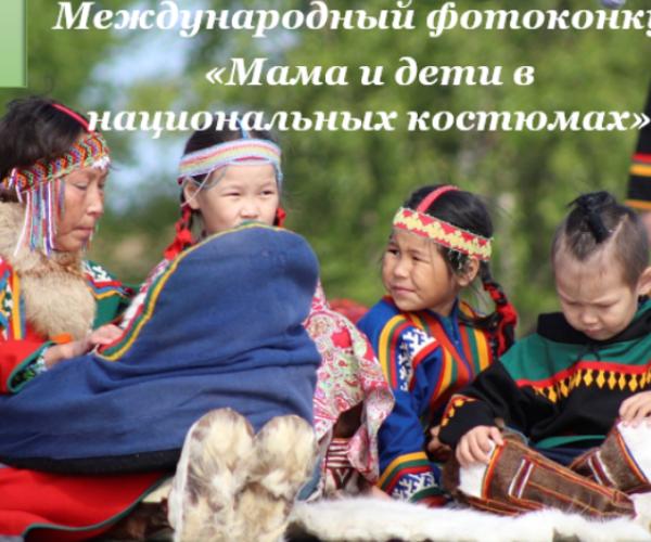 Լուսանկարչական մրցույթ՝ «Մայրիկն ու երեխաներն ազգային տարազներով»