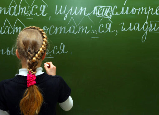 Աշակերտուհին՝ գրատախտակի մոտ, ՌԴ