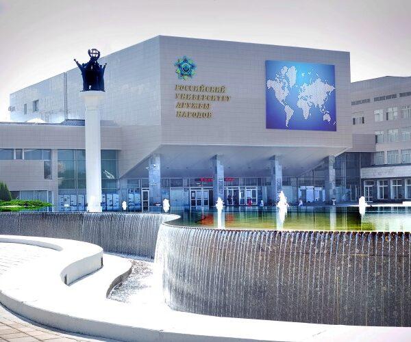 Ժողովուրդների բարեկամության ռուսաստանյան համալսարանը (RUDN) հայտարարում է ընդունելություն